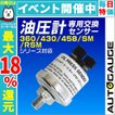 オートゲージ 油圧計 電子式 油圧センサー 交換用 自動車