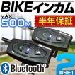 バイク インカム インターコム Bluetooth ワイヤレス 500m通話可能  2台セット