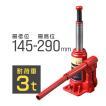 油圧ジャッキ 3t ジャッキ 3トン 油圧 ボトルジャッキ ダルマジャッキ タイヤ交換 (クーポン配布中)
