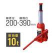 油圧ジャッキ 10t ジャッキ 10トン 油圧 ボトルジャッキ ダルマジャッキ タイヤ交換 (クーポン配布中)