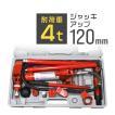 ロングラムジャッキ 4トン ポートパワー 油圧ジャッキ 4t (クーポン配布中)