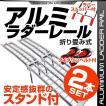 (2本セット)アルミラダーレール 折りたたみ式 ハシゴ型A 軽量 コンパクト 脚付 タイダウンベルト付 (クーポン配布中)