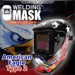 溶接マスク 遮光速度(1/10000秒) 自動遮光 溶接面 アメリカンイーグル タイプ2 (クーポン配布中)