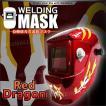 溶接マスク 遮光速度(1/10000秒) 自動遮光 溶接面 レッドドラゴン (クーポン配布中)