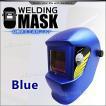 溶接マスク 遮光速度(1/10000秒) 自動遮光 溶接面 青 ブルー (クーポン配布中)