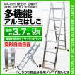 はしご 伸縮 アルミ 伸縮はしご 多機能 脚立 作業台 伸縮 足場 梯子 ハシゴ 3段 3.7m 折りたたみ式  専用プレート あり - なし選択可 雪下ろし
