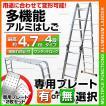 多機能 はしご アルミ 伸縮 脚立 作業台 伸縮 梯子 ハシゴ 足場 4段 4.7m 折りたたみ式  雪下ろし 専用プレート あり - なし選択可