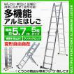 多機能 はしご アルミ 伸縮 はしご 脚立 作業台 梯子 ハシゴ 足場 伸縮 5段 5.8m 折りたたみ式  剪定 専用プレート あり - なし選択可 雪下ろし
