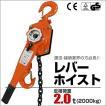 レバーホイスト 2ton 手動式 荷締め (最大2000円クーポン配布中)