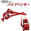 パイプベンダー チューブベンダー パイプ加工 3サイズ対応 (最大2000円クーポン配布中)