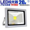LED投光器 20W 200W相当 防水 作業灯 防犯 ワークライ...