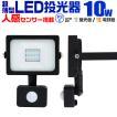 LED投光器 10W 100W相当 人感センサー スイッチ付 作...
