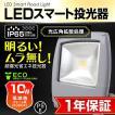 LED投光器 10W 100W相当 フラットライト スマートタイプ 電球色 作業灯  防犯 防水  一年保証 (クーポン配布中)