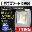 LED投光器 20W 200W相当 フラットライト スマートタイプ 昼光色 作業灯  防犯 防水  一年保証 (クーポン配布中)