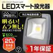 LED投光器 20W 200W相当 フラットライト スマートタイプ 電球色 作業灯  防犯 防水  一年保証 (クーポン配布中)