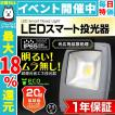 LED投光器 20W 200W相当 フラットライト スマートタイプ 電球色 作業灯  防犯 防水  一年保証 (最大2000円クーポン配布中)