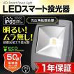 LED投光器 50W 500W相当 フラットライト スマートタイプ 電球色 作業灯  防犯 防水 一年保証 (クーポン配布中)