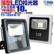 LED投光器 10W 100W相当 防水 LEDライト 作業灯 防犯灯 ワークライト 看板照明 昼光色/電球色/緑 薄型 一年保証 (クーポン配布中)
