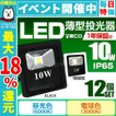 LED投光器 10W 100W相当 防水 LEDライト 作業灯 防犯灯 ワークライト 看板照明 昼光色/電球色/緑 薄型 一年保証 12個セット (クーポン配布中)