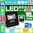 LED投光器 10W 100W相当 防水 LEDライト 作業灯 防犯灯 ワークライト 看板照明 昼光色/電球色/緑 薄型 一年保証 2個セット (クーポン配布中)