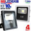 LED投光器 10W 100W相当 防水 LEDライト 作業灯 防犯灯 ワークライト 看板照明 昼光色/電球色/緑 薄型 一年保証 4個セット (クーポン配布中)