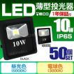 LED投光器 10W 100W相当 防水 LEDライト 作業灯 防犯灯 ワークライト 看板照明 昼光色/電球色/緑 薄型 一年保証 50個セット (クーポン配布中)