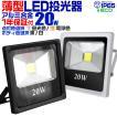 LED投光器 20W 200W相当 防水 LEDライト 作業灯 防犯灯 ワークライト 看板照明 昼光色/電球色/緑 薄型 一年保証 (クーポン配布中)