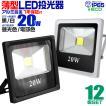 LED投光器 20W 200W相当 防水 LEDライト 作業灯 防犯灯 ワークライト 看板照明 昼光色/電球色/緑 薄型 一年保証 12個セット (クーポン配布中)
