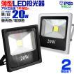 LED投光器 20W 200W相当 防水 LEDライト 作業灯 防犯灯 ワークライト 看板照明 昼光色/電球色/緑 薄型 一年保証 2個セット (クーポン配布中)