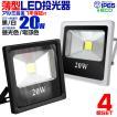 LED投光器 20W 200W相当 防水 LEDライト 作業灯 防犯灯 ワークライト 看板照明 昼光色/電球色/緑 薄型 一年保証 4個セット (クーポン配布中)