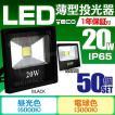 LED投光器 20W 200W相当 防水 LEDライト 作業灯 防犯灯 ワークライト 看板照明 昼光色/電球色/緑 薄型 一年保証 50個セット (クーポン配布中)
