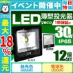 LED投光器 30W 300W相当 防水 LEDライト 作業灯 防犯灯 ワークライト 看板照明 昼光色/電球色/緑 薄型 一年保証 12個セット (クーポン配布中)