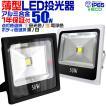 LED投光器 50W 500W相当 防水 LEDライト 作業灯 防犯灯 ワークライト 看板照明 led 投光器 電球色 昼光色 緑 薄型 50w コンセント付 一年保証 (クーポン配布中)