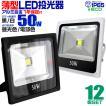 LED投光器 50W 500W相当 防水 LEDライト 作業灯 防犯灯 ワークライト 看板照明 昼光色/電球色/緑 薄型 一年保証 12個セット (クーポン配布中)