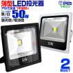 LED投光器 50W 500W相当 防水 LEDライト 作業灯 防犯灯 ワークライト 看板照明 昼光色/電球色/緑 薄型 一年保証 2個セット (クーポン配布中)