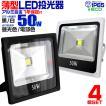 LED投光器 50W 500W相当 防水 LEDライト 作業灯 防犯灯 ワークライト 看板照明 昼光色/電球色/緑 薄型 一年保証 4個セット (クーポン配布中)