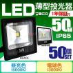 LED投光器 50W 500W相当 防水 LEDライト 作業灯 防犯灯 ワークライト 看板照明 昼光色/電球色/緑 薄型 一年保証 50個セット (クーポン配布中)