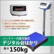 デジタル 台はかり スケール 150kg バッテリー内蔵式 業務用 電子秤 台秤 計り (クーポン配布中)