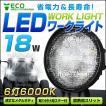LEDワークライト LED作業灯 18w ワークライト LED投光器 18W 12V/24V 対応 広角 防水 (クーポン配布中)