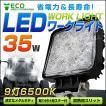 LED作業灯 35W  LED投光器 ワークライト 35W 12V/24V 対応 広角 防水 (クーポン配布中)