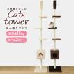 キャットタワー 突っ張り タイプ 猫タワー ねこタワー 爪とぎ おしゃれ 240cm〜260cm 猫グッズ どこでもタワー (クーポン配布中)