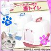 猫 トイレ フードカバー付き おしゃれ ペット用品 キャット 猫用トイレ