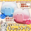 猫 トイレ 本体 ネコトイレ 猫用トイレ ネコ型 猫型 カバー・フード付 (クーポン配布中)