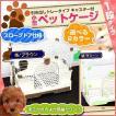 小型 ペットケージ 引き出しトレータイプ キャスター付 スロープドア うさぎ ねこ いぬ フェレット 小動物 猫 犬  (クーポン配布中)
