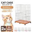 猫 ケージ キャット ゲージ 2段 ワイド キャスター ペット 室内ハウス 床トレイ式 多段 ハンモック (クーポン配布中)
