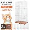 キャットケージ 猫ケージ 3段 ワイド  キャスター 床トレイ式 ペットケージ 室内ハウス 多段 おすすめ