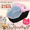 ペット キャリーバッグ ポータブル 猫用 犬用 小型犬 キャリーケース (4kgまで)