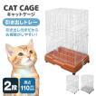 キャットケージ 猫ケージ 2段 スリム キャスター ペットケージ 室内ハウス おすすめ