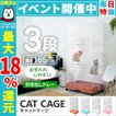 キャットケージ 猫ケージ 3段 スリム キャスター ペットケージ 室内ハウス おすすめ   (クーポン配布中)