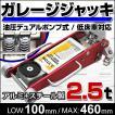 ガレージジャッキ 2.5t 油圧ガレージジャッキ 低床 フロアジャッキ 2.5トン デュアルポンプ式 アルミ×スチール製 ローダウン (最大2000円クーポン配布中)